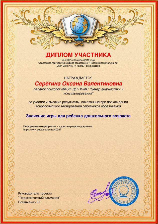Наградной документи № 40287