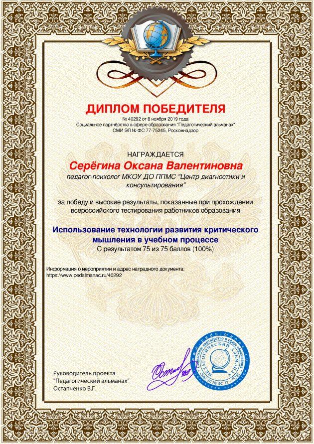 Наградной документи № 40292