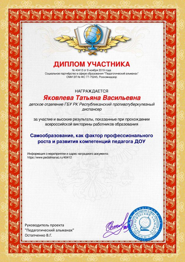 Наградной документи № 40412