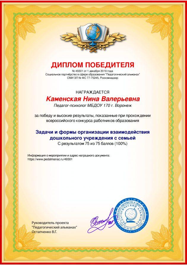 Наградной документи № 49301