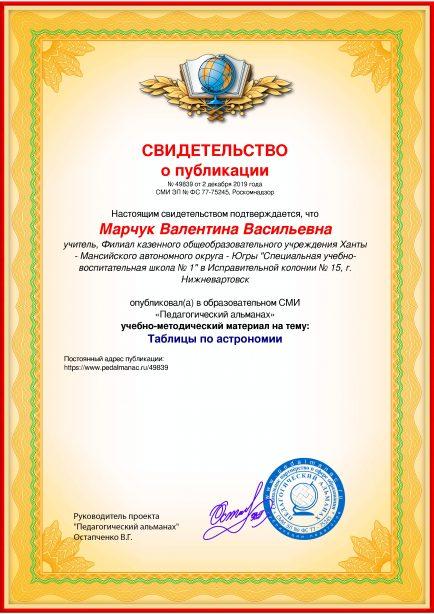 Свидетельство о публикации № 49839