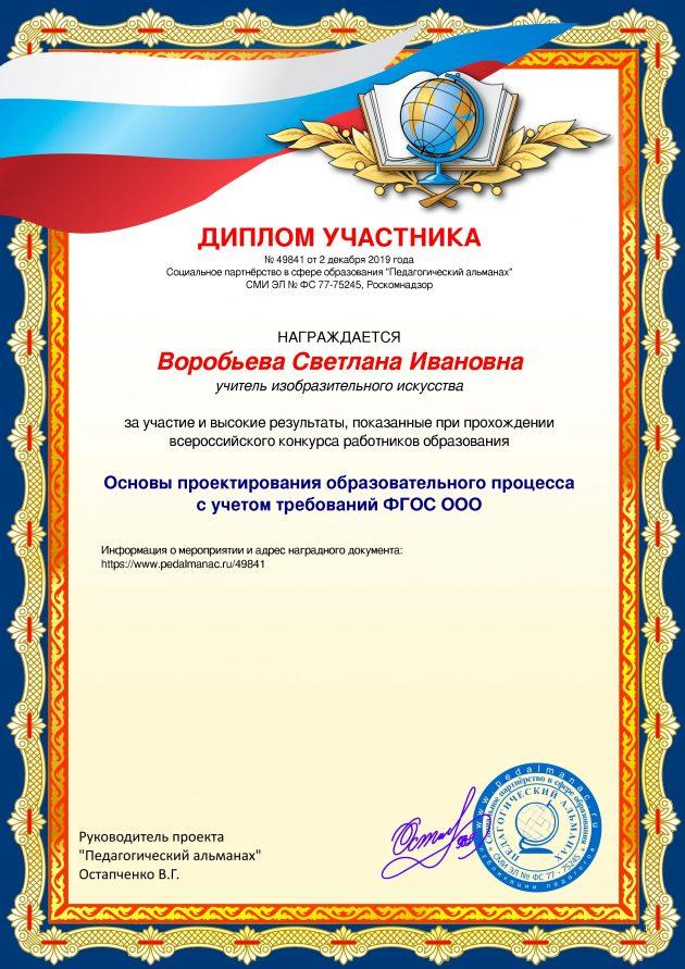 Наградной документи № 49841