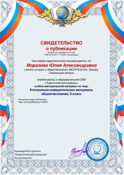 Свидетельство о публикации № 50027