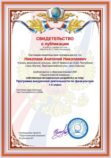 Свидетельство о публикации № 50060