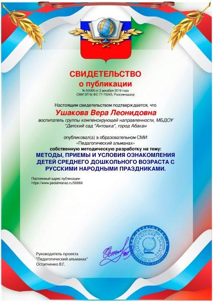 Свидетельство о публикации № 50066