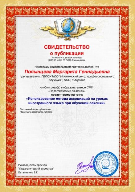 Свидетельство о публикации № 50073