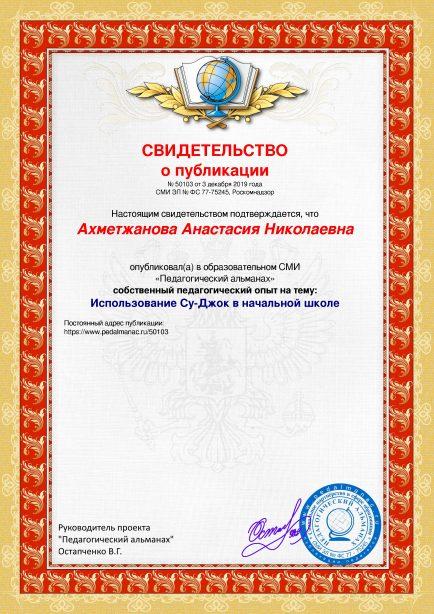Свидетельство о публикации № 50103