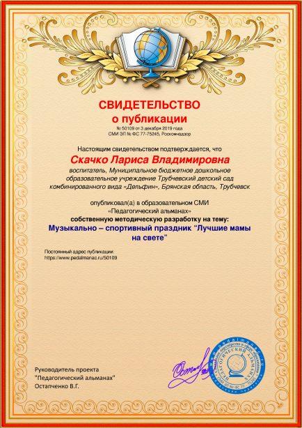 Свидетельство о публикации № 50109
