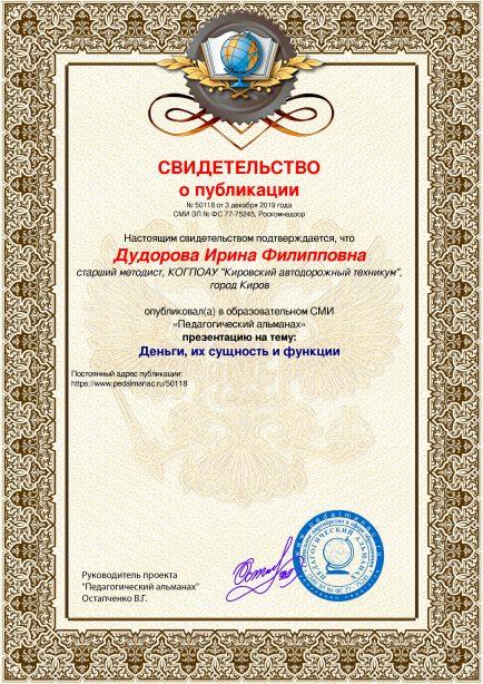 Свидетельство о публикации № 50118