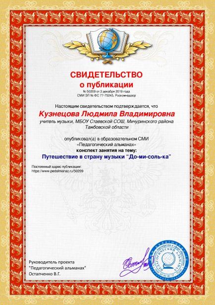 Свидетельство о публикации № 50209