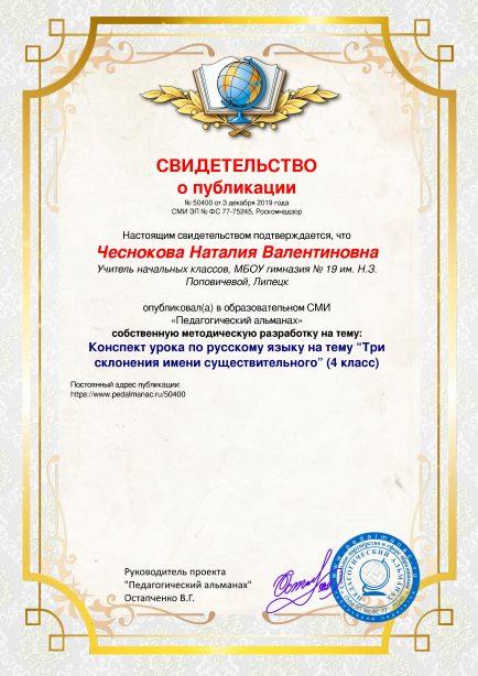 Свидетельство о публикации № 50400