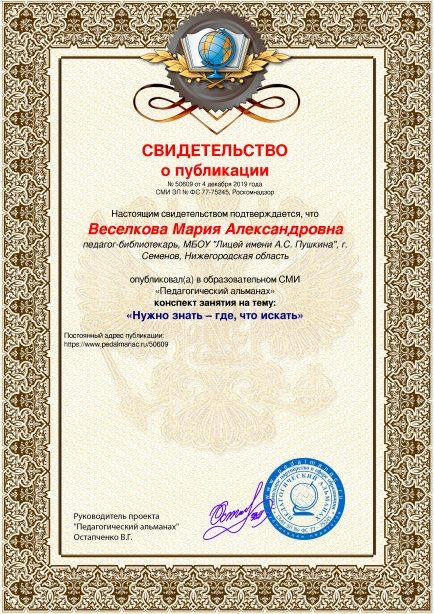 Свидетельство о публикации № 50609