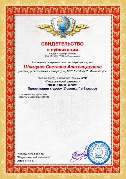 Свидетельство о публикации № 50636