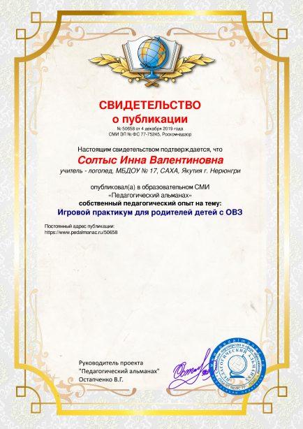 Свидетельство о публикации № 50658