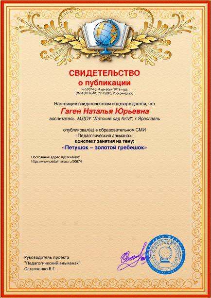 Свидетельство о публикации № 50674
