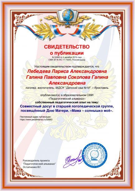 Свидетельство о публикации № 50683