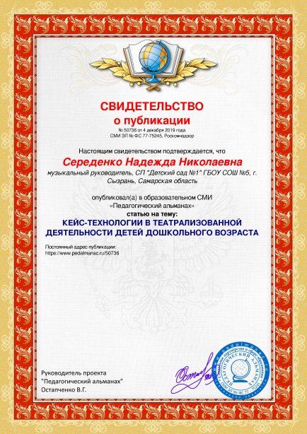 Свидетельство о публикации № 50736
