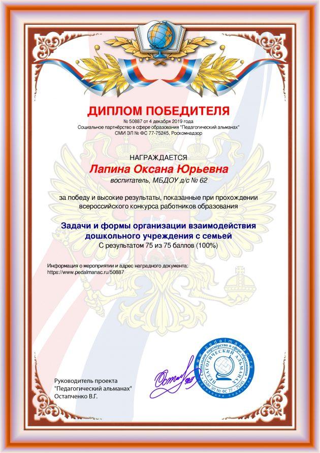 Наградной документи № 50887