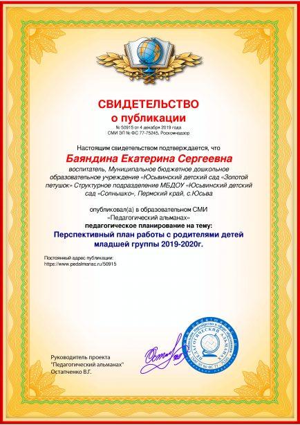 Свидетельство о публикации № 50915