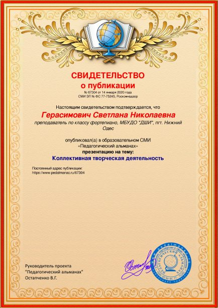 Свидетельство о публикации № 67304