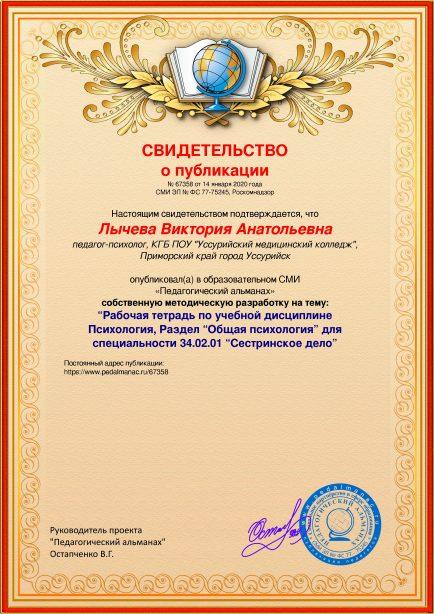 Свидетельство о публикации № 67358