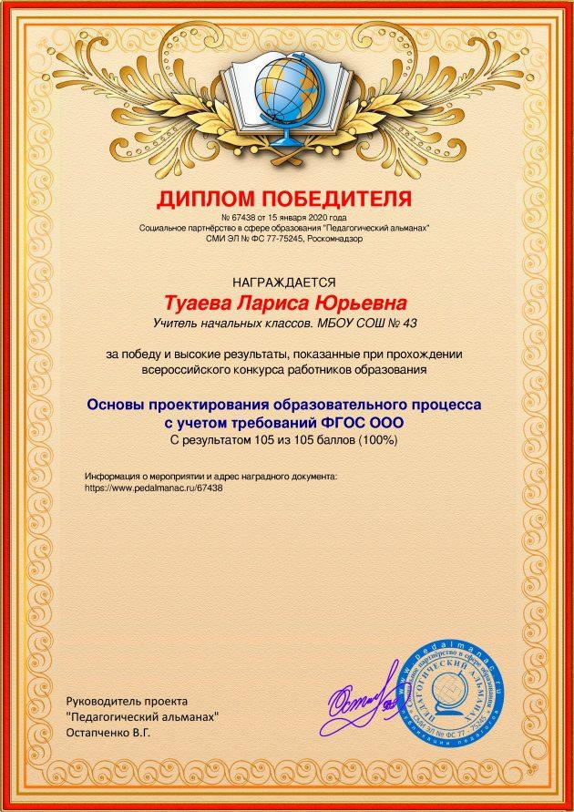 Наградной документи № 67438