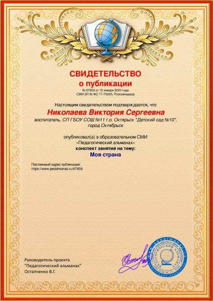 Свидетельство о публикации № 67650