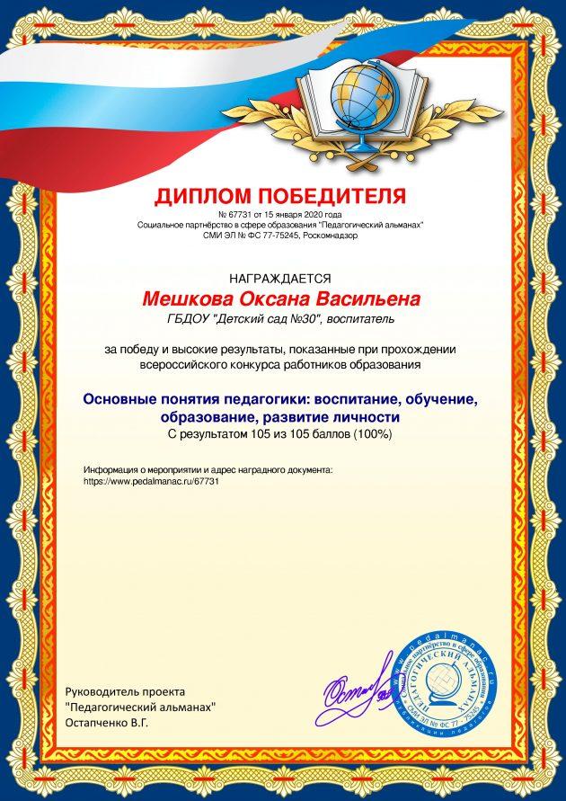Наградной документи № 67731