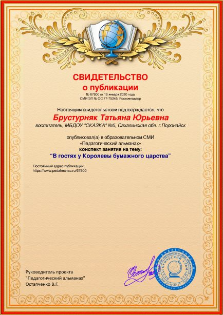 Свидетельство о публикации № 67800