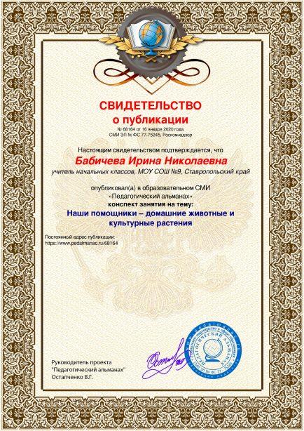 Свидетельство о публикации № 68164