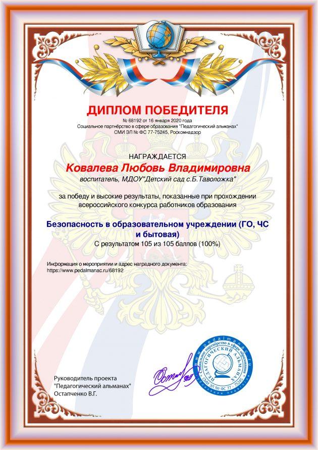 Наградной документи № 68192