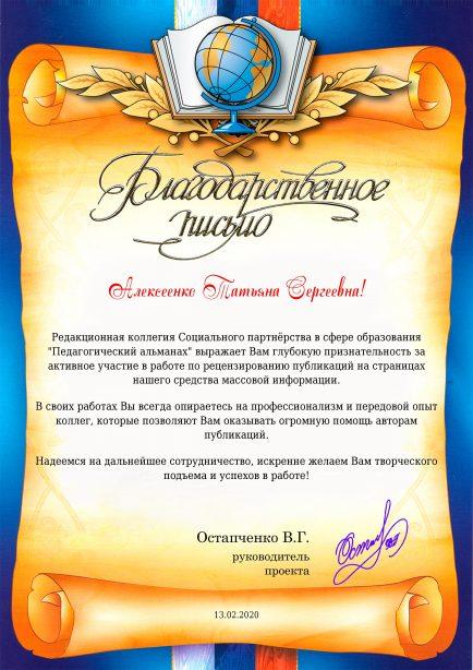 Благодарственное письмо Алексеенко Татьяна Сергеевна